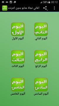 اغاني نجاة عتابو بدون انترنت poster