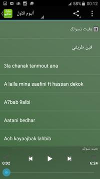 اغاني نجاة عتابو بدون انترنت screenshot 1