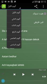 اغاني نجاة عتابو بدون انترنت screenshot 2