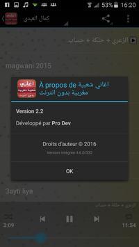 اغاني شعبية مغربية بدون انترنت apk screenshot