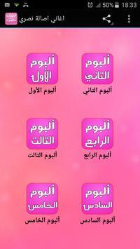 اغاني اصالة نصري poster