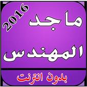 ماجد المهندس-majid al mohandis icon