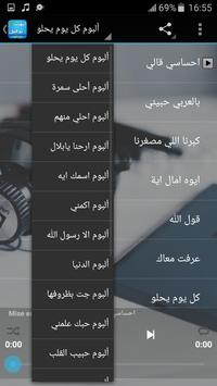 ايهاب توفيق بدون نت apk screenshot