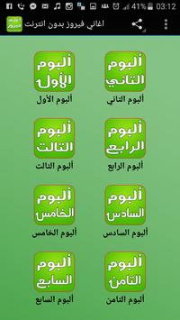 اغاني فيروز بدون انترنت poster