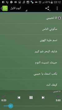 اغاني فيروز بدون انترنت apk screenshot