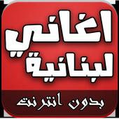 اغاني لبنانية بدون انترنت icon