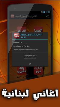 اغاني لبنانية بدون انترنت apk screenshot