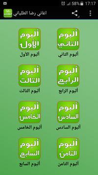 اغاني رضا الطلياني poster