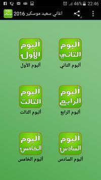 اغاني سعيد موسكير 2016 poster