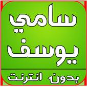 اغاني سامي يوسف بدون انترنت icon