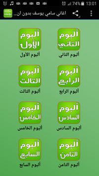 اغاني سامي يوسف بدون انترنت poster