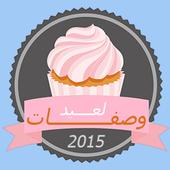 وصفات لعيد 2015 بدون انترنت icon