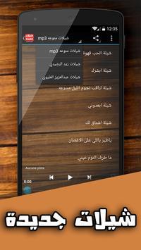 شيلات جديدة بدون انترنت 2016 apk screenshot