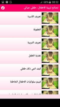 نصائح تربية الاطفال : طفلي حياتي apk screenshot