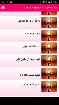 أساليب تقوية الذاكرة وتنمية الذكاء apk screenshot