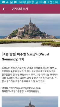티티엘뉴스( Travel to Lifestyle ) apk screenshot