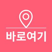 바로여기-전국 네일샵 검색 icon