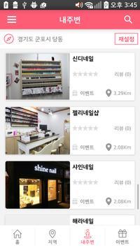바로여기-전국 네일샵 검색 apk screenshot