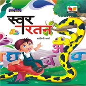 Swar Ratan icon
