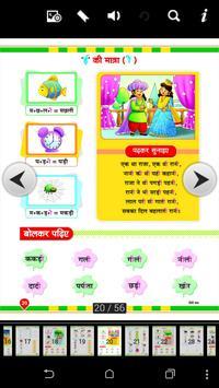 Swar Ratan screenshot 11