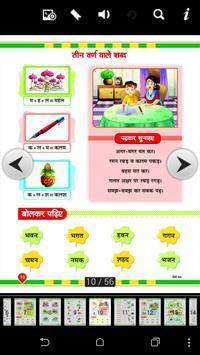 Swar Ratan screenshot 2