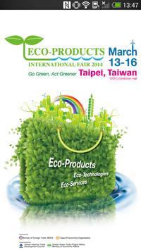 國際綠色產品展 poster