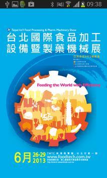 食品機械展 poster