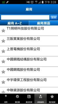 台灣國際綠色產業展 screenshot 3