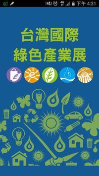 台灣國際綠色產業展 poster