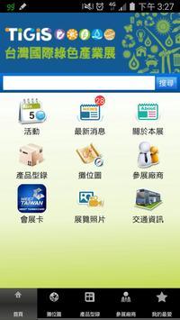 台灣國際綠色產業展 screenshot 1
