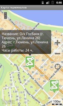 Транспортная карта Тюмени screenshot 1
