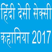हिंदी देसी सेक्सी कहानिया  Latest 2017 icon