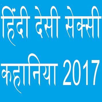 हिंदी देसी सेक्सी कहानिया  Latest 2017 screenshot 1