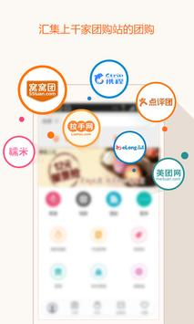团800团购大全-美食餐饮酒店旅游,电影票温泉,美团大众点评 poster