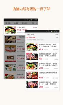 团800团购大全-美食餐饮酒店旅游,电影票温泉,美团大众点评 apk screenshot