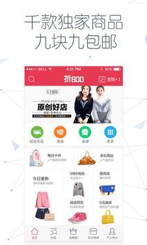 折800-真便宜 apk screenshot