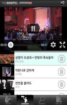LOVE GOSPEL(CCM,크리스천 찬양,설교,찬송) screenshot 5
