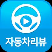 무료 자동차리뷰모음 - 자동차의 모든 것 icon