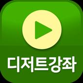 디저트요리강좌 - 동영상 디저트 요리 강좌 icon