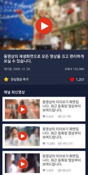 디저트요리강좌 - 동영상 디저트 요리 강좌 screenshot 1