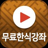 무료한식요리강좌 - 한식 요리 팁 및 레시피 동영상 제공 icon