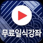 무료일식요리강좌 - 일식요리 요리법 레시피 동영상 모음집 icon