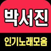 박서진 노래모음 - 7080 가요 인기곡 모음 icon