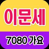 이문세 노래모음 - 7080 트로트 인기곡 모음 icon