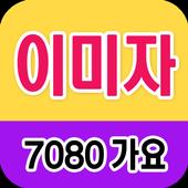 이미자 노래모음 - 7080 트로트 인기곡 모음 icon