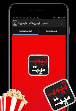 تيوب ميت تحميل الفيديو مجانا screenshot 3