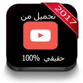 تحميل فيديوهات من اليوتيوب icon