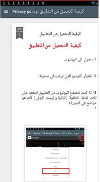 تحميل فيديوهات من اليوتيوب apk screenshot