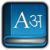 HIndi-Anglo Dictionary icon