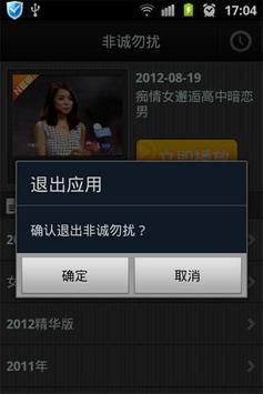 非诚勿扰(土豆官方版) apk screenshot